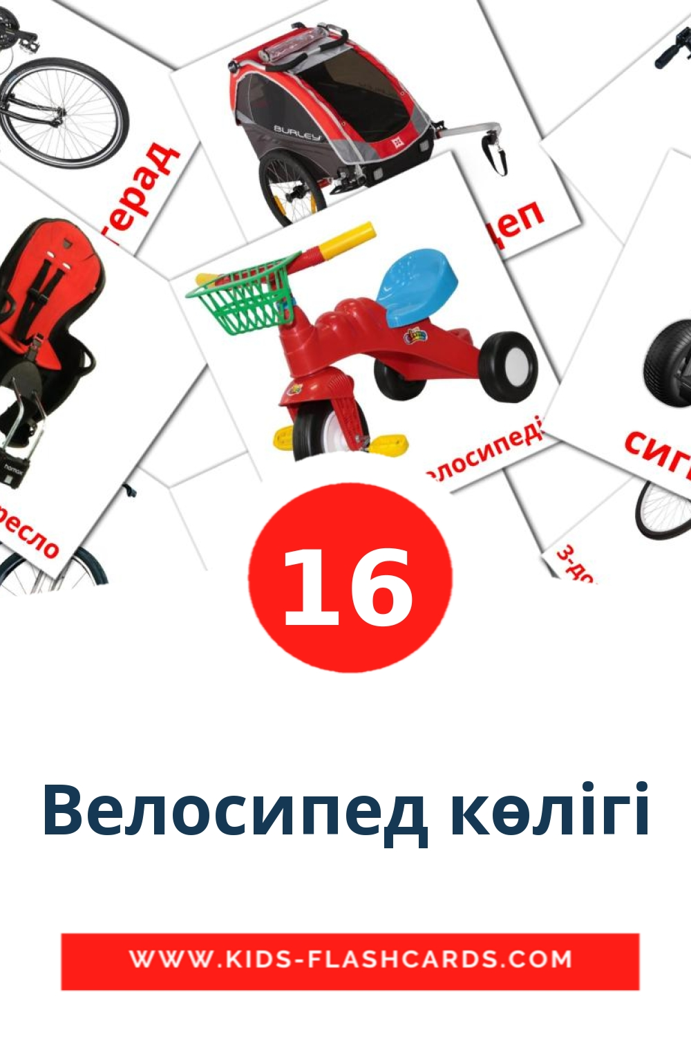 16 Велосипед көлігі Picture Cards for Kindergarden in kazakh