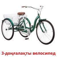 3-доңғалақты велосипед picture flashcards