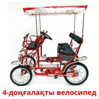 4-доңғалақты велосипед picture flashcards