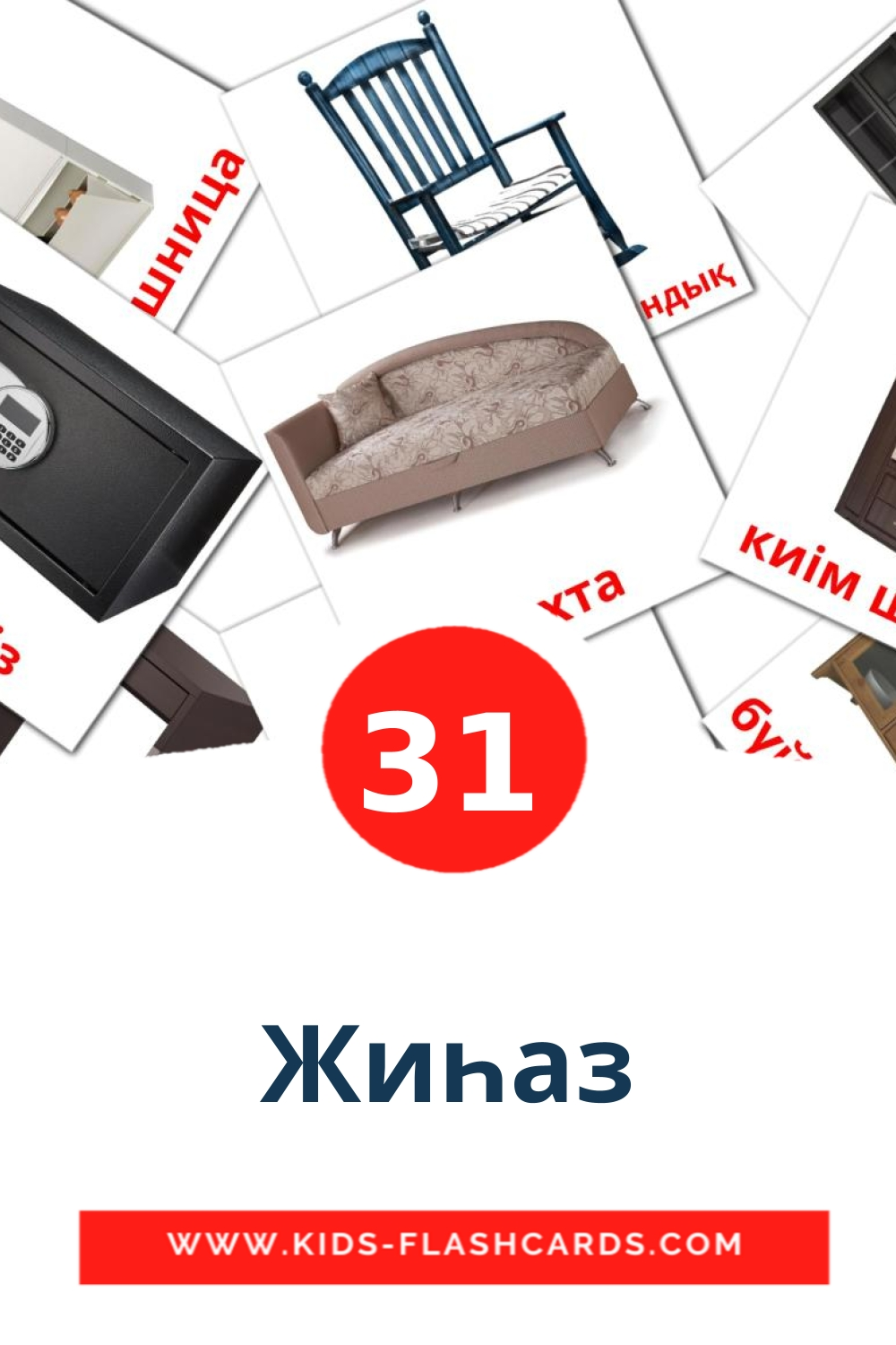 31 Жиһаз Picture Cards for Kindergarden in kazakh