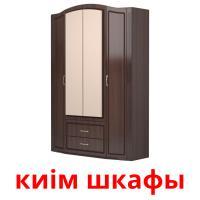 киім шкафы picture flashcards