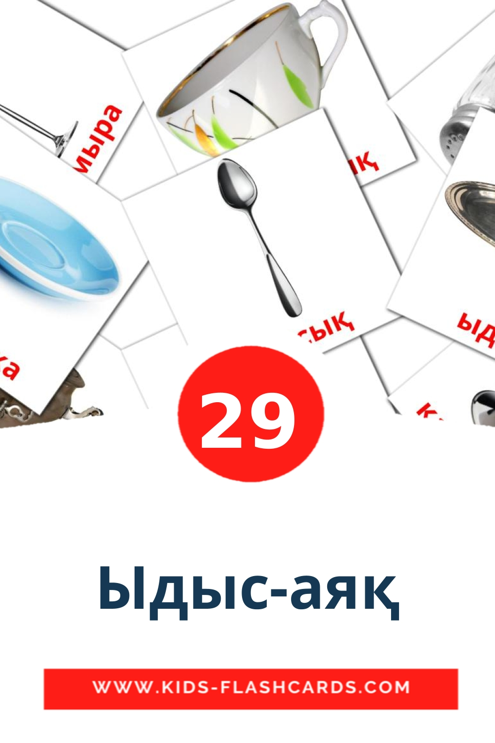 29 Ыдыс-аяқ Picture Cards for Kindergarden in kazakh