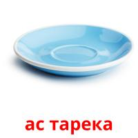 ас тарека picture flashcards