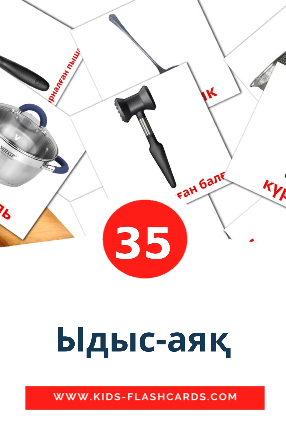 35 Ыдыс-аяқ Picture Cards for Kindergarden in kazakh