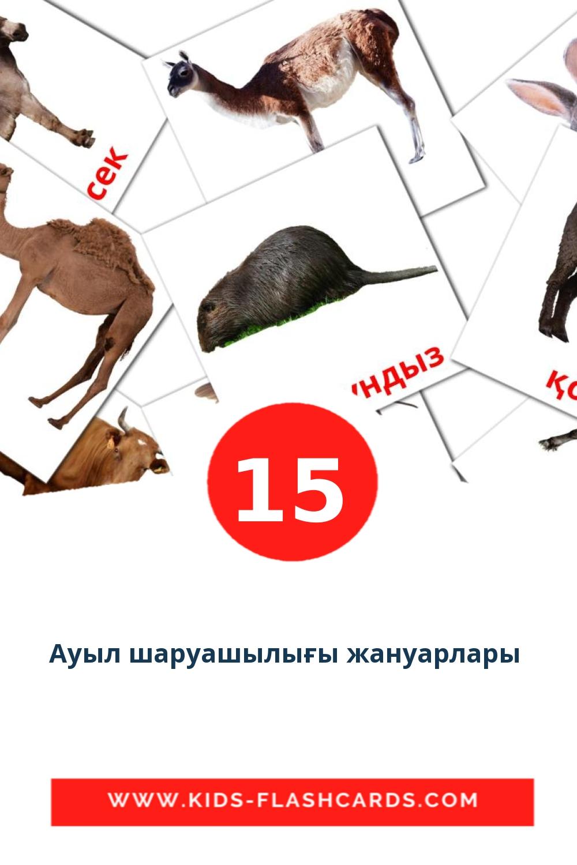 15 Ауыл шаруашылығы жануарлары  Picture Cards for Kindergarden in kazakh