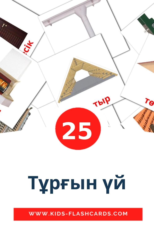 25 Тұрғын үй Picture Cards for Kindergarden in kazakh