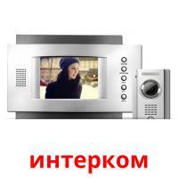 интерком picture flashcards