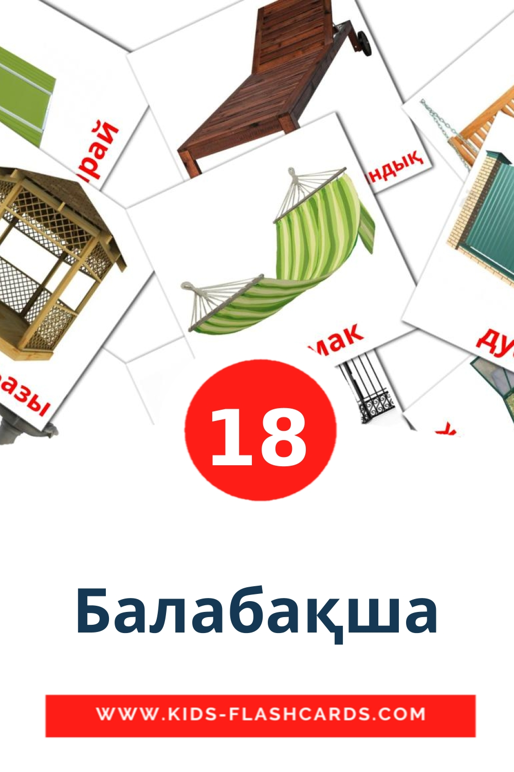 18 Балабақша Picture Cards for Kindergarden in kazakh