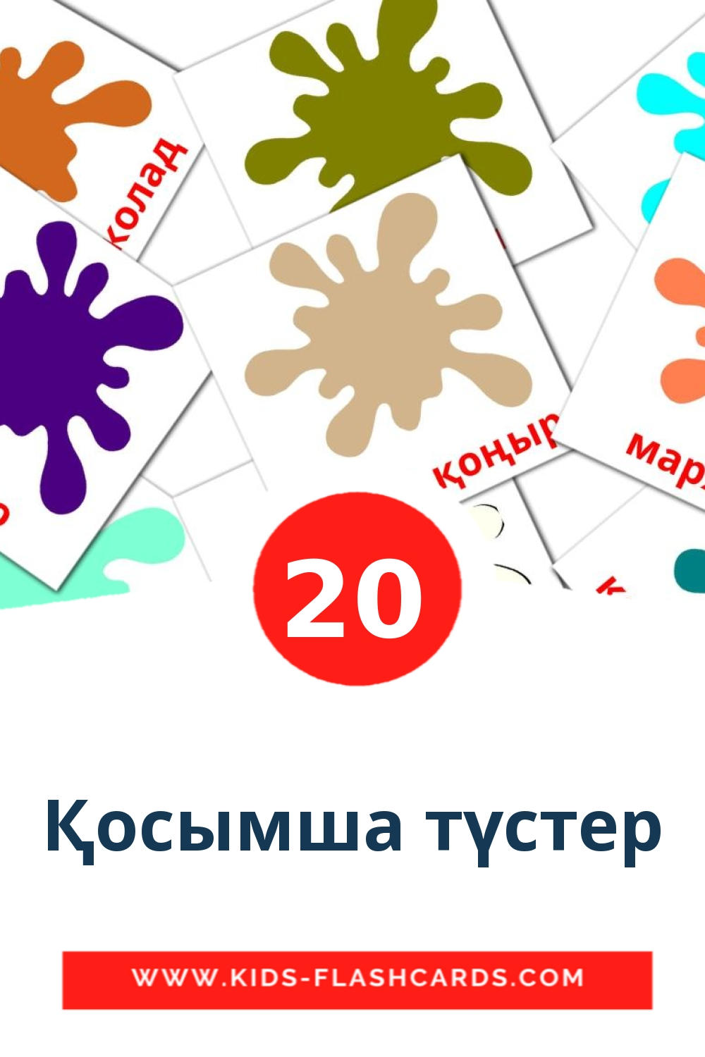 20 Қосымша түстер Picture Cards for Kindergarden in kazakh