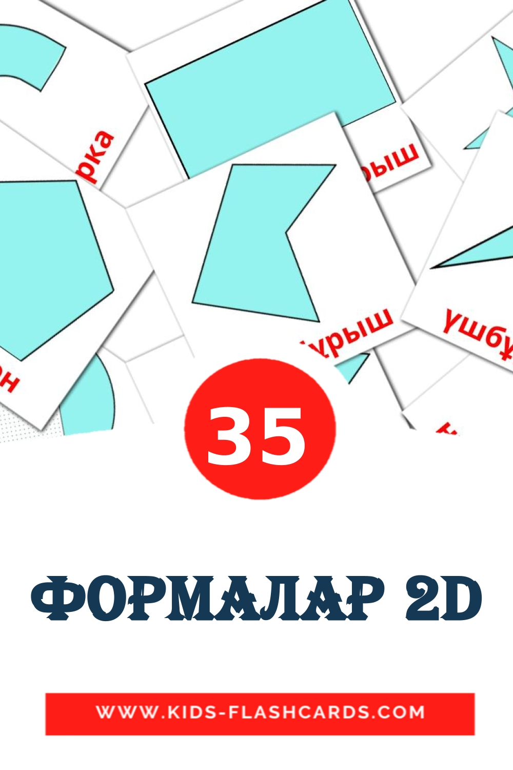 35 Формалар 2D Picture Cards for Kindergarden in kazakh