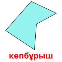 көпбұрыш picture flashcards