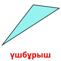 үшбұрыш picture flashcards