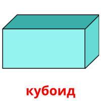 кубоид picture flashcards
