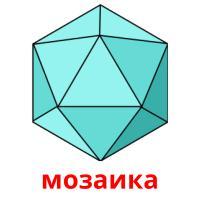 мозаика picture flashcards