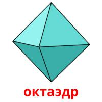 октаэдр picture flashcards