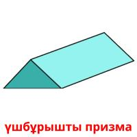 үшбұрышты призма picture flashcards