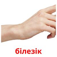 білезік picture flashcards