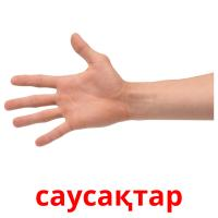 саусақтар picture flashcards