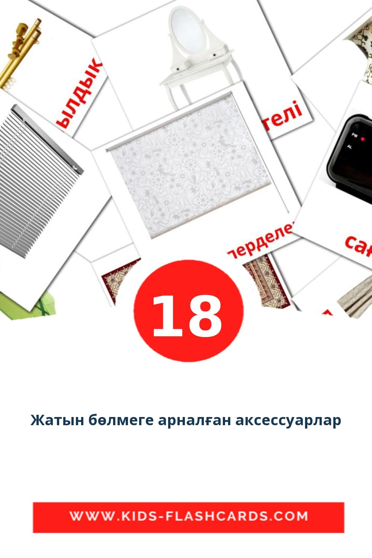 18 Жатын бөлмеге арналған аксессуарлар Picture Cards for Kindergarden in kazakh