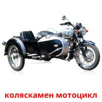 коляскамен мотоцикл picture flashcards