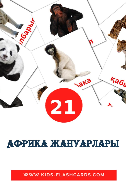21 Африка жануарлары Picture Cards for Kindergarden in kazakh