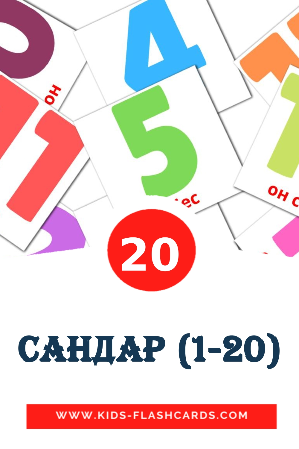 20 Сандар (1-20) Picture Cards for Kindergarden in kazakh