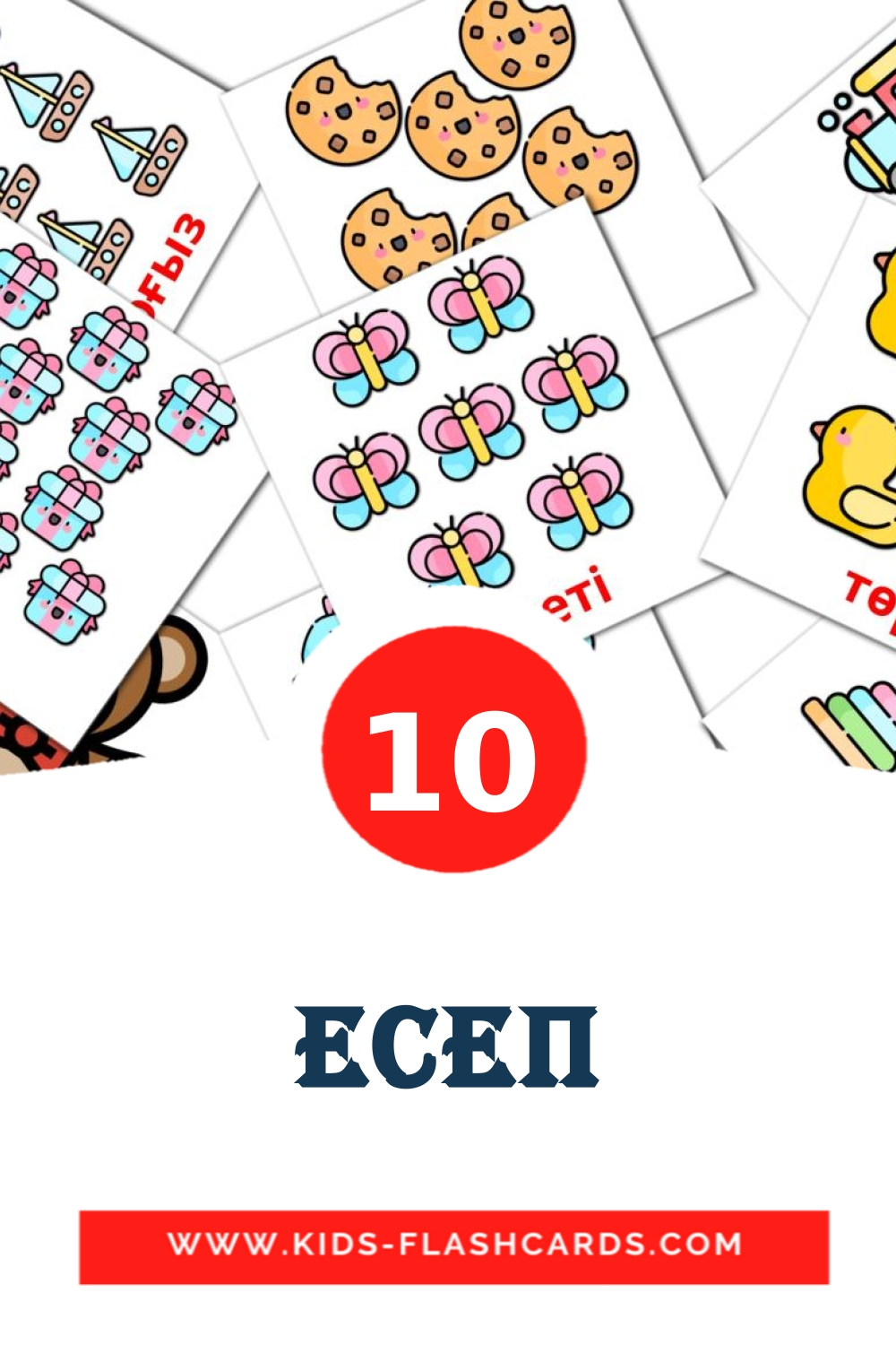10 Есеп Picture Cards for Kindergarden in kazakh