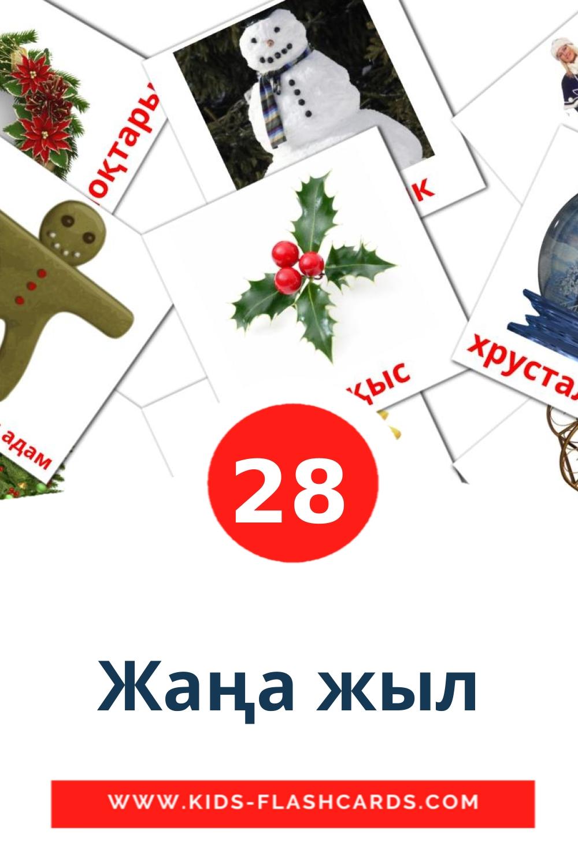 28 Жаңа жыл Picture Cards for Kindergarden in kazakh