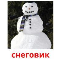 снеговик picture flashcards