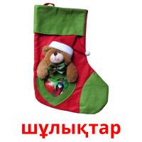 шұлықтар picture flashcards