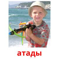 атады picture flashcards