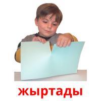 жыртады picture flashcards