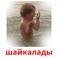 шайкалады picture flashcards