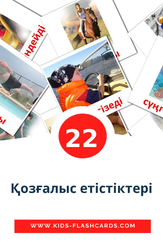 22 Қозғалыс етістіктері Picture Cards for Kindergarden in kazakh