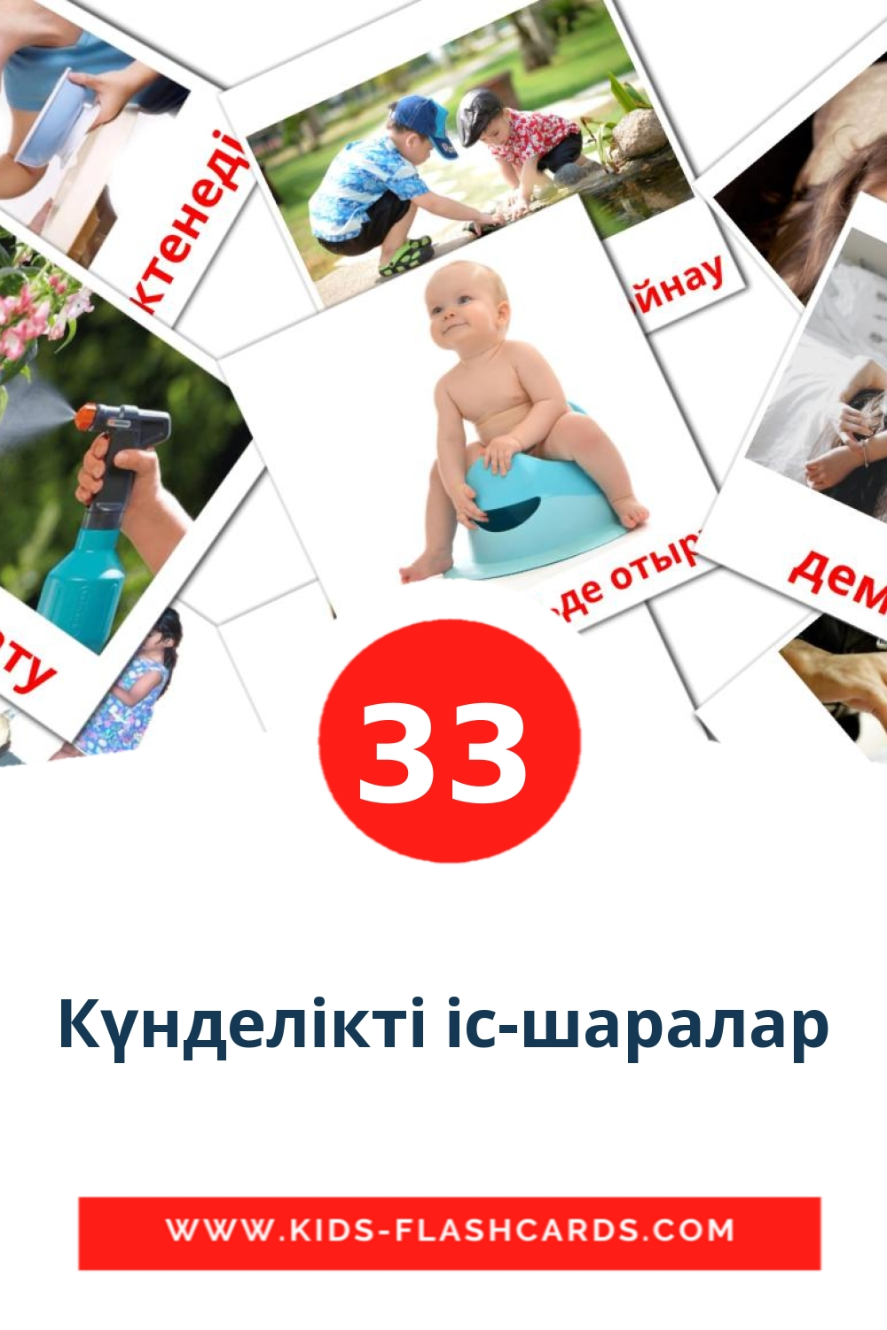 33 Күнделікті іс-шаралар Picture Cards for Kindergarden in kazakh