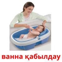 ванна қабылдау picture flashcards