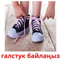 галстук байлаңыз picture flashcards