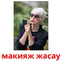 макияж жасау picture flashcards