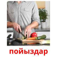 пойыздар picture flashcards