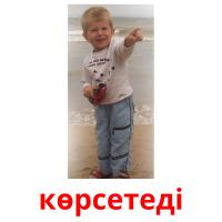 көрсетеді picture flashcards
