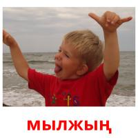 мылжың picture flashcards