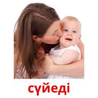сүйеді picture flashcards