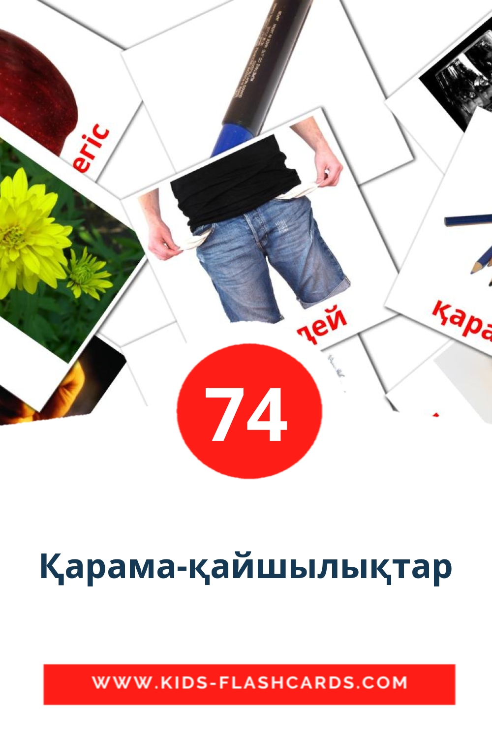 74 Қарама-қайшылықтар Picture Cards for Kindergarden in kazakh