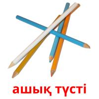 ашық түсті picture flashcards