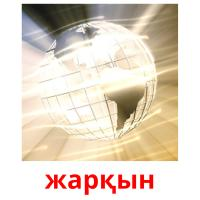 жарқын picture flashcards