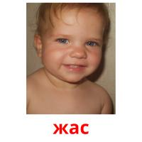 жас picture flashcards