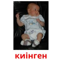 киінген picture flashcards