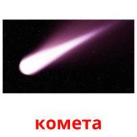комета picture flashcards