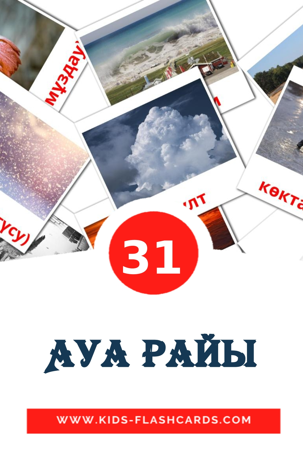 31 Ауа райы Picture Cards for Kindergarden in kazakh