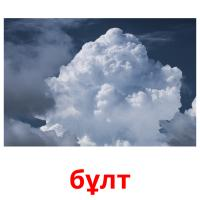 бұлт picture flashcards